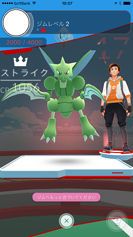 pokemon-go-first-gym-win1