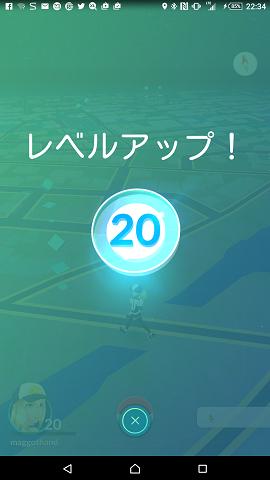 ポケモンGO レベル20到達