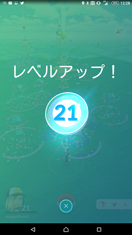ポケモンGO レベル21到達
