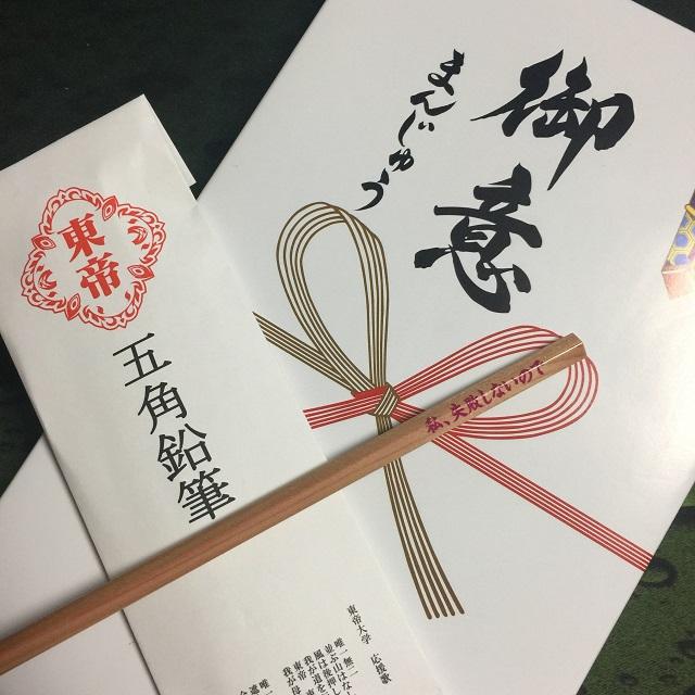 御意まんじゅう・五角鉛筆(テレアサショップ)