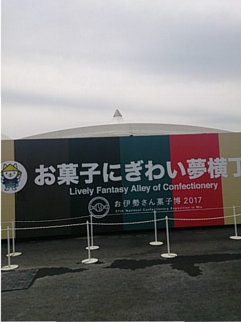 お伊勢さん菓子博 2017
