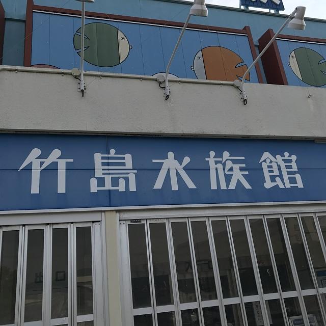 小さな水槽にも良さはある(竹島水族館)