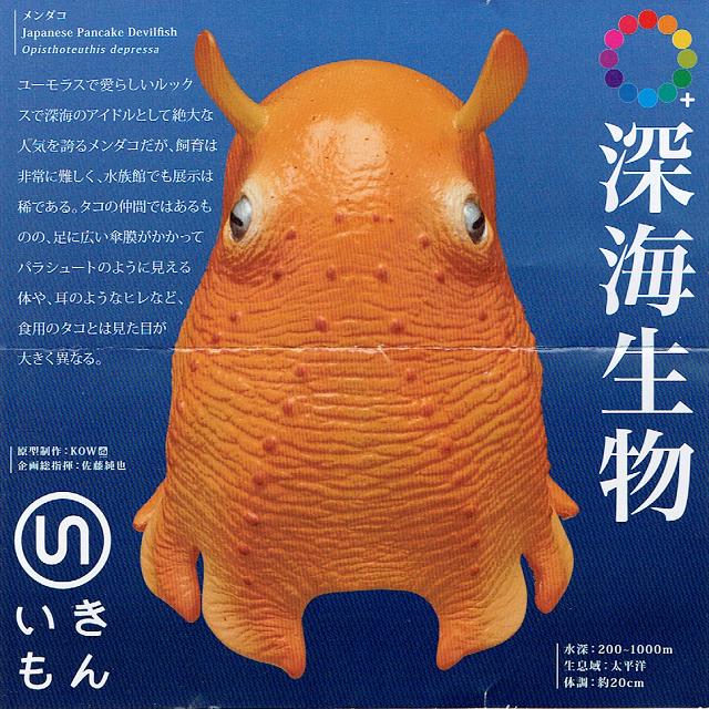 ネイチャーテクニカラー いきもん 深海生物