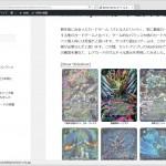 NextGEN Gallery サムネイル スタイル適用方法