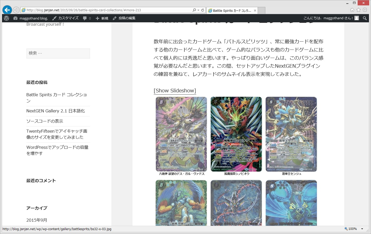nextgen-gallery-thumnail-custom-style-example
