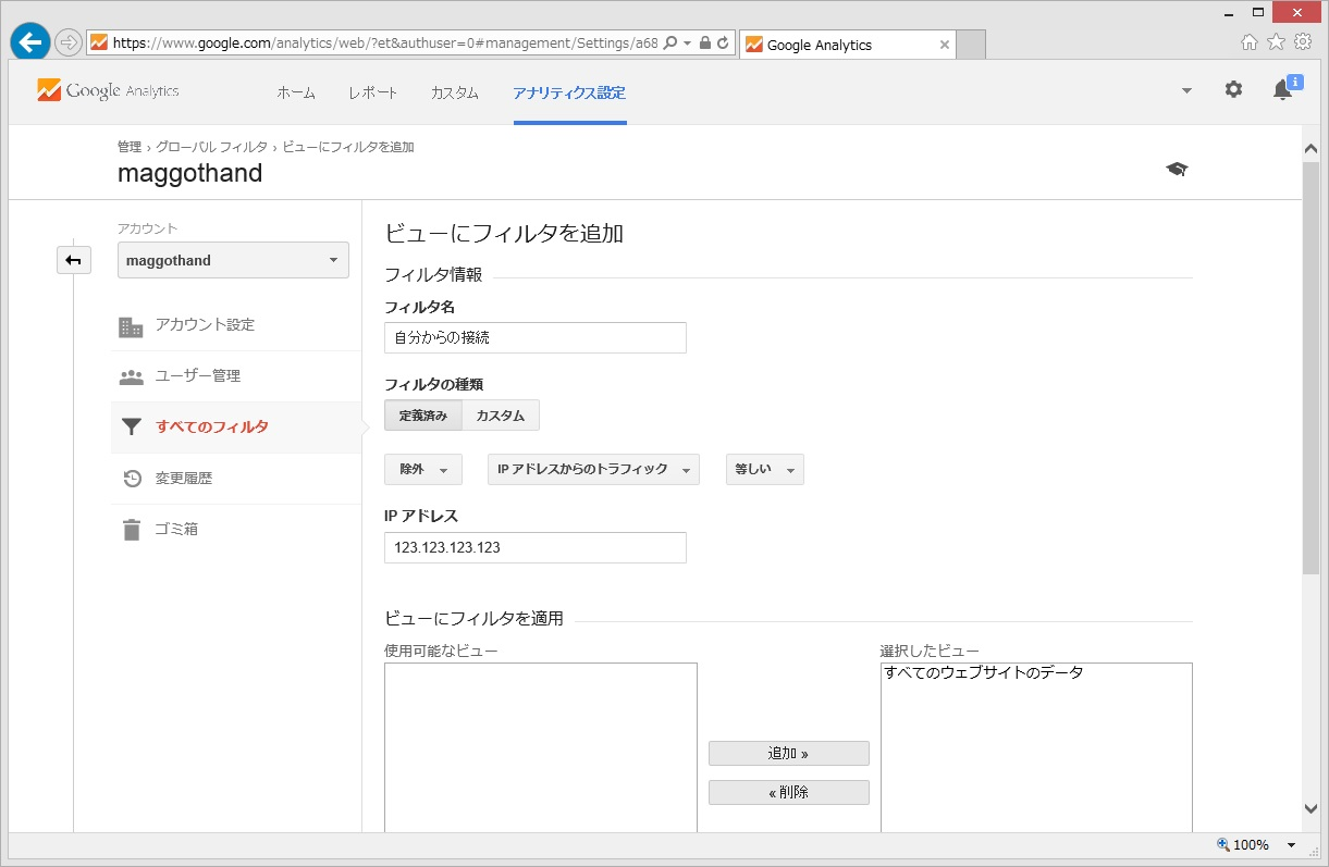 google-analytics-globalfilter-setting