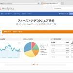 アクセス数の把握に Google Analytics を導入