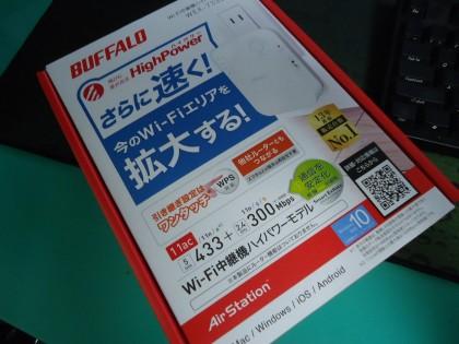 Wi-Fi中継機ハイパワーモデル WEX-733DHP レビュー