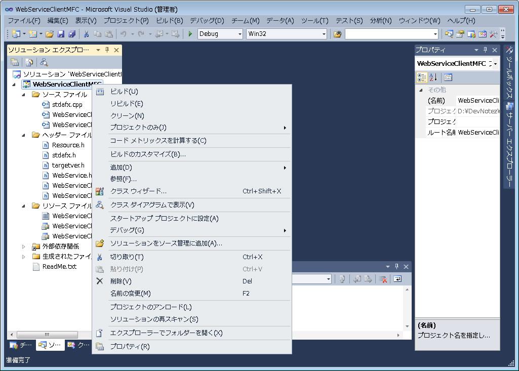 vs2010-web-reference