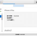 iTunesでiPhoneが認識されない