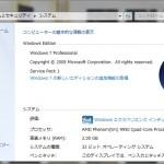 Windows10 で Windowsエクスペリエンス インデックス
