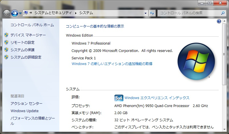 windows7-system-property