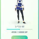 ポケモンGO レベル10到達