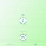 ポケモンGO ニックネームの変更