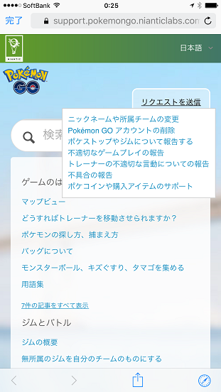 pokemon-go-support-request