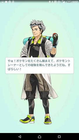 pokemon-go-trainer