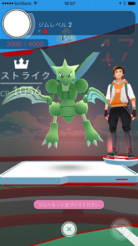 pokemon-go-first-gym-win1