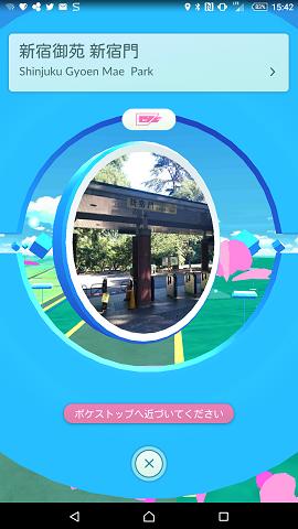 pokemon-go-shinjuku-gyoen