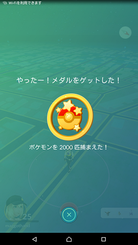 pokemon-go-medal-get-2000-monsters