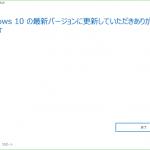 Windows10 Anniversary Update インストール編