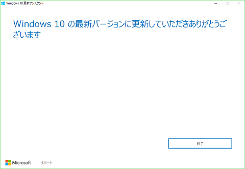 windows-10-anniversary-update-thanks
