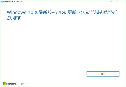 windows-10-anniversary-update-thanks