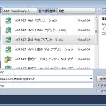 IISでホストするREST Webサービス(WCF サービス)