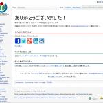 Wikipediaに寄付をしてみた