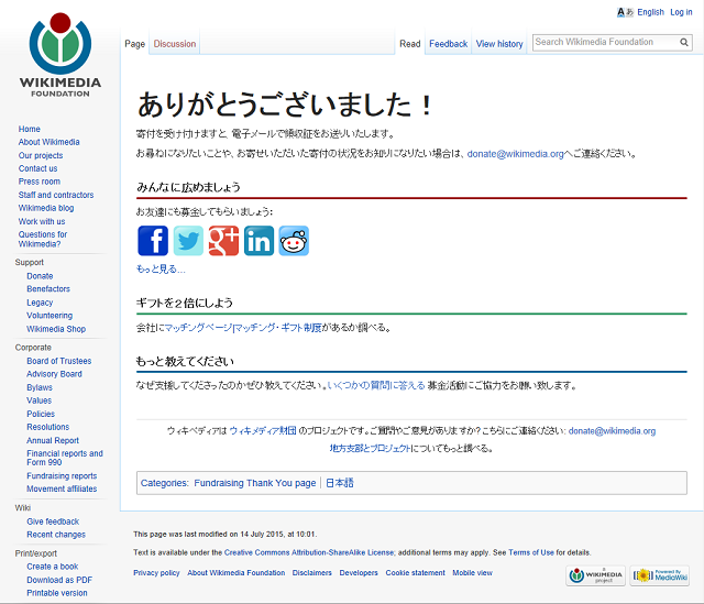 wikipedia-thanks