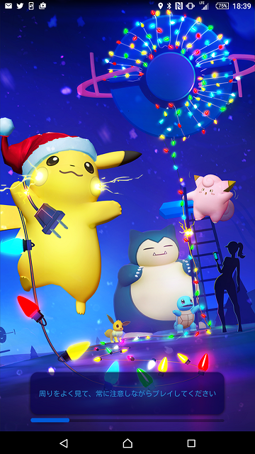 pokemon-go-xmas-loading