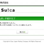 モバイルSuicaを退会してみた