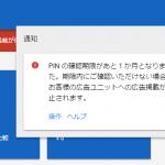 Google AdSense PINの入力