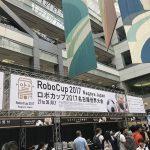 ロボカップ 2017 名古屋世界大会に行ってみた