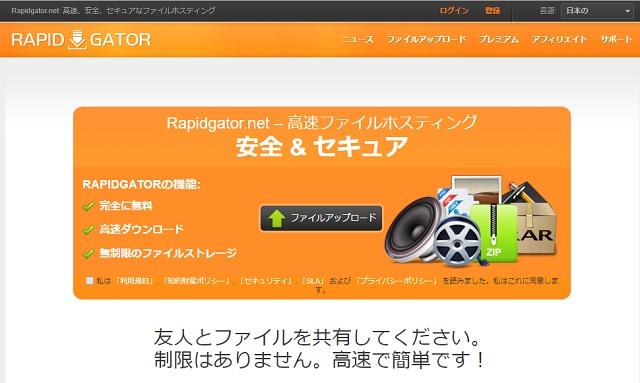 アップローダーサイトのプレミアムアカウントになってみた(Rapidgator 編)