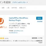 WordPressのバックアップと復元(Updraft Plusプラグイン)