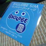 BIGLOBE SIM エントリーパッケージ