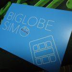 BIGLOBE SIM エントリーパッケージ (2)