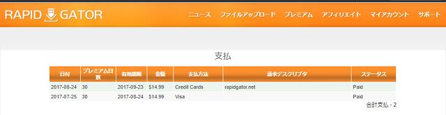 Rapidgatorの自動更新を止める方法(既定値は自動更新なんですよ)
