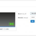 YouTubeの右下に表示されるチャンネル登録アイコンを設定してみた