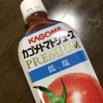 トマトジュースは有塩か無塩か、それが問題だ