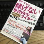 頑張っているのに稼げない現役Webライターが毎月20万円以上稼げるようになるための強化書