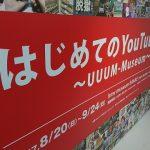 はじめてのYouTuber展 名古屋に行ってきた。