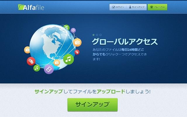 アップローダーサイトのプレミアムアカウントになってみた(Alfafile 編)