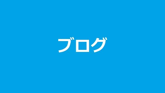 祝ブログ1000記事達成(記事を書き続けるコツ)