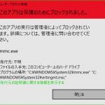 デバイスマネージャーが動かない。(このアプリは保護のためにブロックされました)
