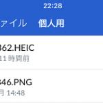 .heic とは