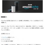 Amazon Echo Plusの招待者に選ばれました!