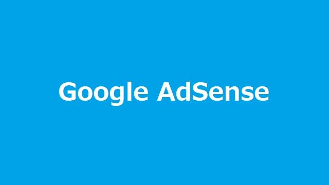 Google AdSense 自動広告を設置した結果