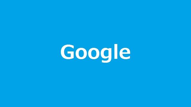 Google Chromeのページ読み込み中が終わらない場合の対処法(くるくる表示が止まらない)