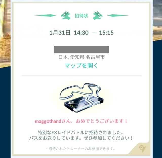レイド 招待 go ポケ